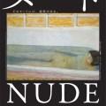 ヌード NUDE ─英国テート・コレクションより