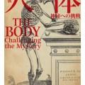 特別展「人体 -神秘への挑戦-」