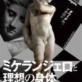 ミケランジェロと理想の身体