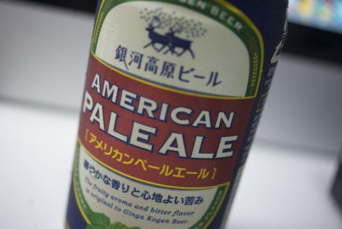 americanpale1.jpg