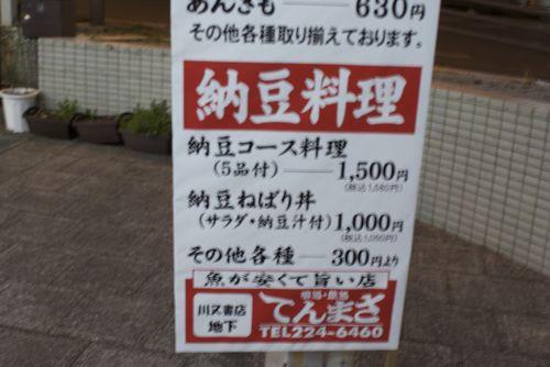 西の河豚、東の鮟鱇 【2010年3月13日~3月14日】