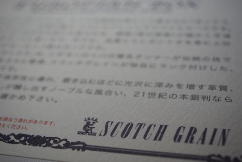 scotchgrain2.jpg