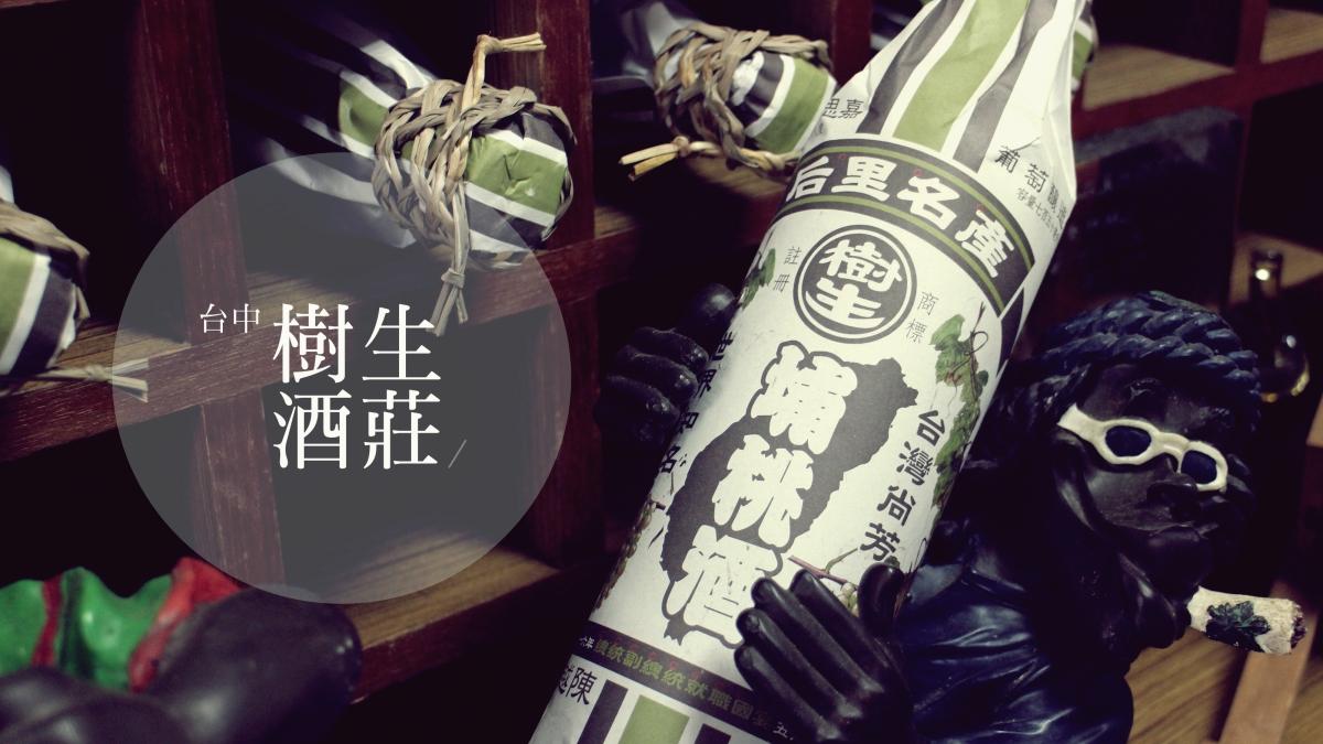 台中樹生酒莊 - 探訪台灣在地的葡萄酒 Taiwanese Winery