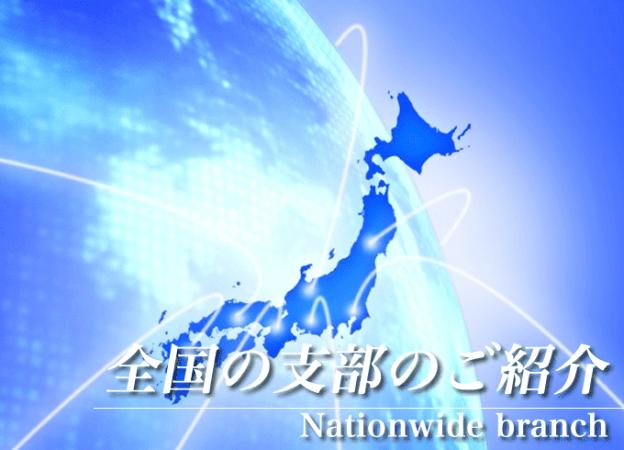 日本全国の支部のご紹介