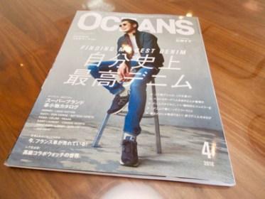 【雑誌】OCEANS(オーシャンズ)でセラサイズが紹介されました