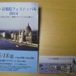 リスト音楽院フェスティバル2014 2014.5.19(月)