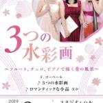 3つの水彩画〜フルート、チェロ、ピアノで描く音の風景〜2019.3.2(土)愛知
