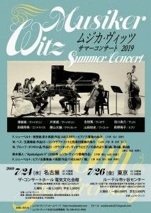 Summer2019_F