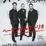 ウィーンの情熱 プレコンサート 2019.11.29(金)兵庫