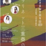 クラリネット三重奏の黄昏 2020.2.9(日)愛知