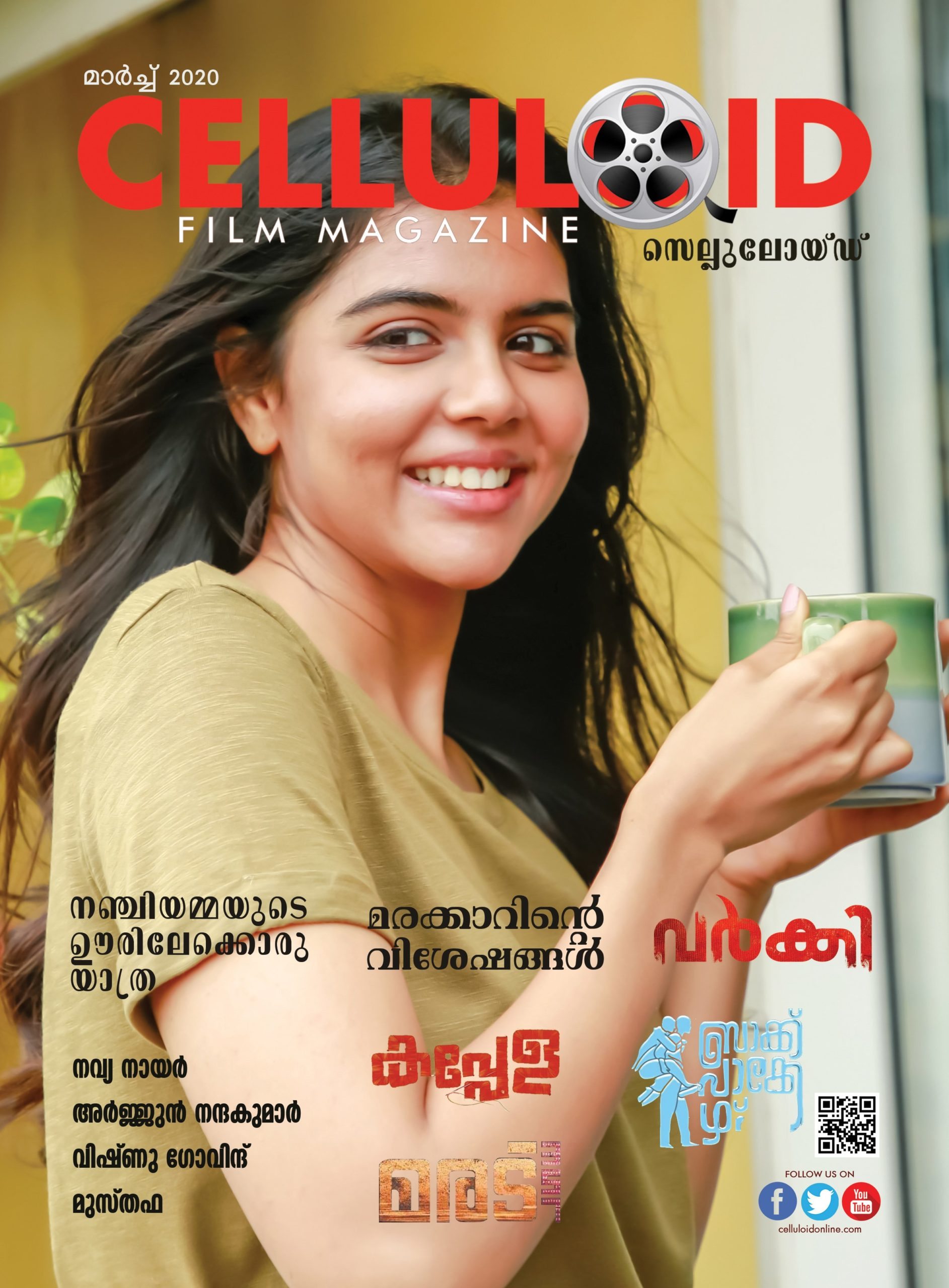 CELLULOID MARCH ISSUE
