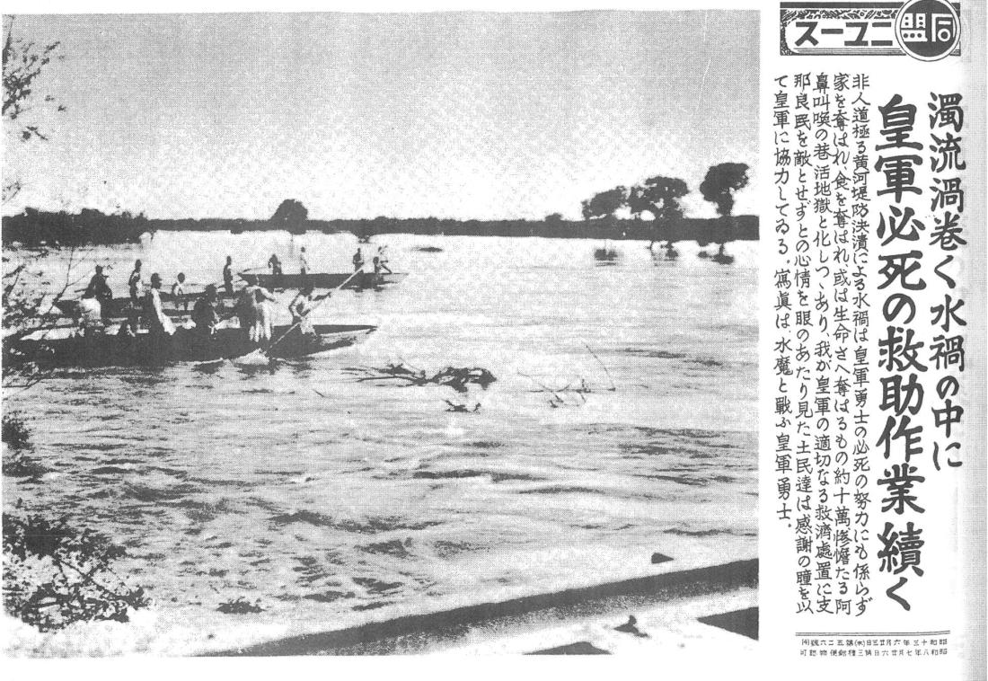 Japanese_Forces_Rescue_Operation