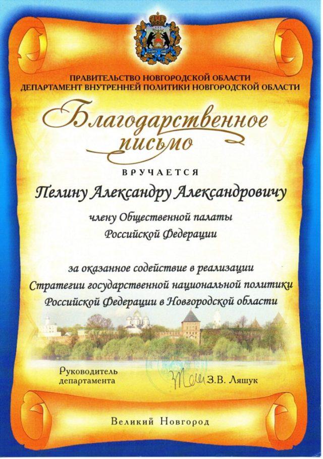 Благодарность протоиерею Александру Пелину