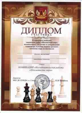 Грамота участника Шахматный мир исследоват работа