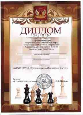 Грамота участника Шахматный мир презентация
