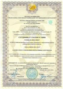 Сертификат соотвествия ЦСАиР 'ПУЛЬС'