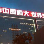 China: ¿Qué es Evergrande? ¿Es demasiado grande para quebrar?