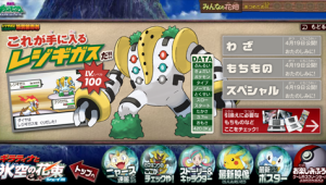 ¡Revelado el Pokémon que será distribuido en Pokémon 11!