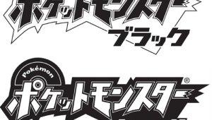 'Pocket Monster Black White Super Music Collection': la música es parte del juego