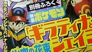 Nuevo juego de Pokémon en el 2008?