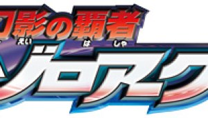 Nuevo tráiler de Pokémon: The Master of Illusion: Zoroark