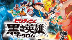 Videos de la película 14 de Pokémon presentados por TVTOKYO en Youtube
