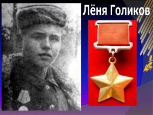 Подвиг-Лёни-Голикова