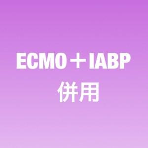 ECMOとIABPを併用する治療効果、利点 欠点について