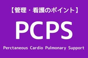 pcps,看護