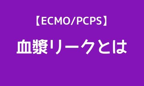 ECMO,PCPS,血漿リーク