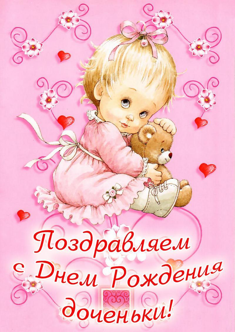 отправить на телефон открытку с днем рождения дочке