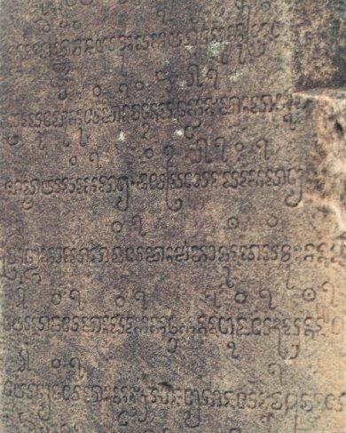 Inscription in Sanskrit
