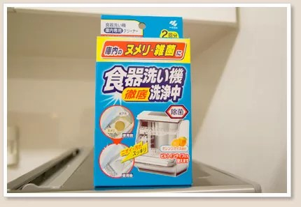 食器洗い機徹底洗浄中