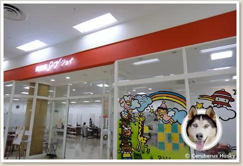 イトーヨーカドー四街道店