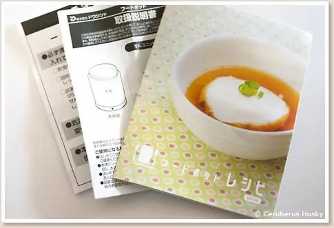 レシピ・取説