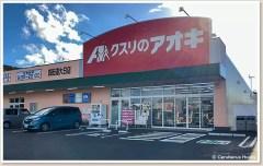 クスリのアオキ四街道店