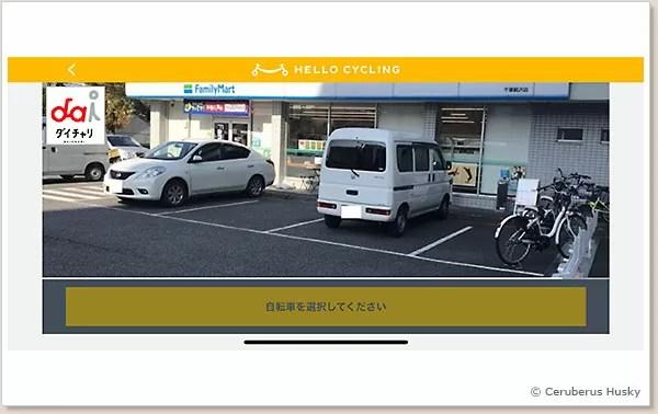 HELLO CYCLING 予約画面 2