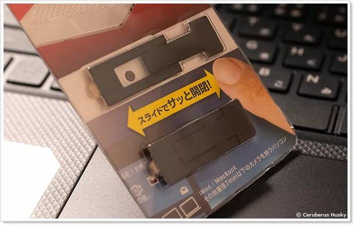 スライド式の盗撮防止カメラカバー