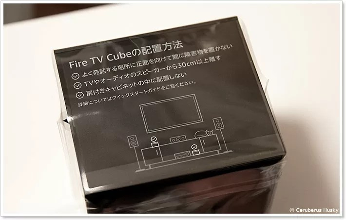 Fire TV Cubeの配置方法