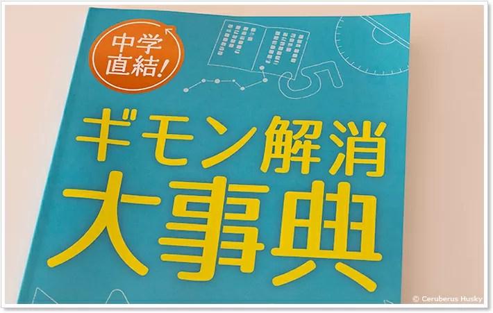 進研ゼミ中学準備講座:ギモン解消大事典