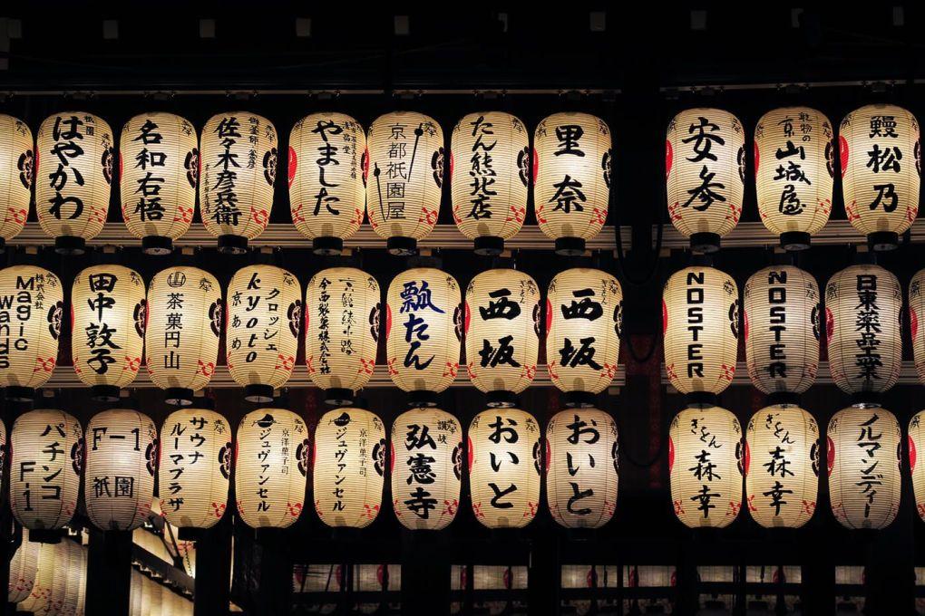 Linternas en el santuario Yasaka en el barrio de Gion en Kioto, Japón