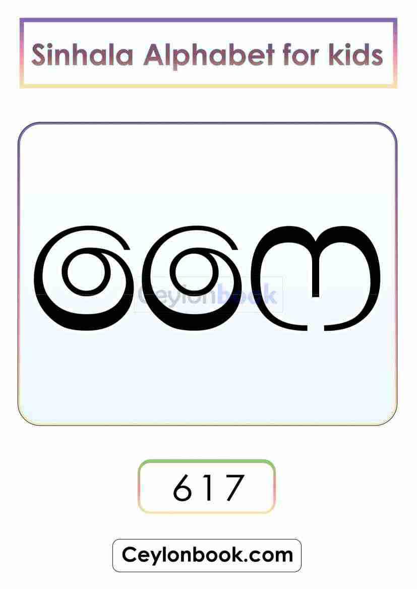 Sinhala-Alphabets-Printable-Cards No.617 Printable Pdf| Sinhala Language Lessons