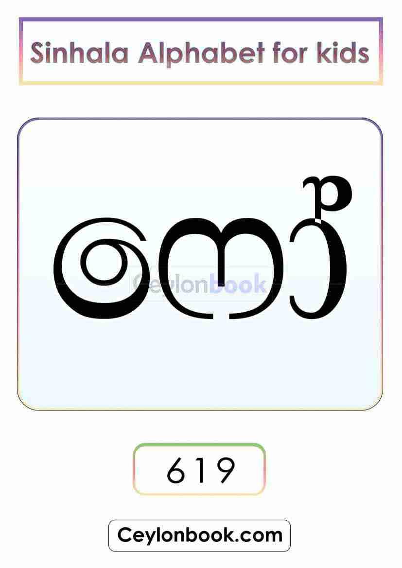 Sinhala-Alphabets-Printable-Cards No.619 Printable Pdf  Sinhala Language Lessons