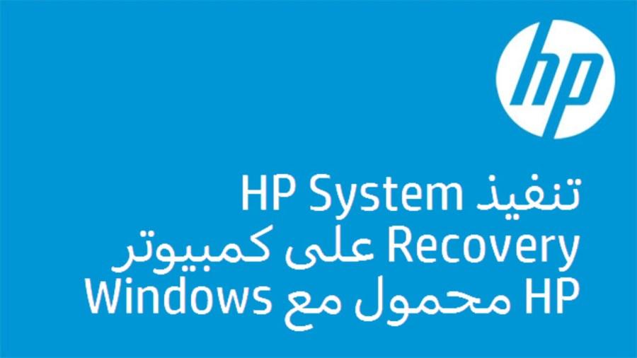 تشغيل Hp System Recovery على كمبيوتر Hp مكتبي مع Windows 8