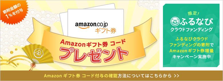ふるなびAmazonギフト券キャンペーン