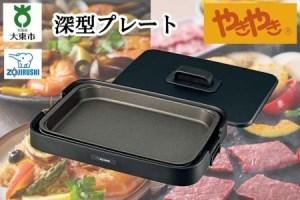象印 ホットプレート「やきやき」 EAKA10-BA ブラック