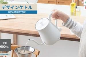 ドリップケトル IKE-C600-W