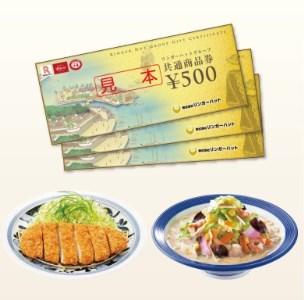 10万円 500円×80枚をふるなび公式ページから申し込む