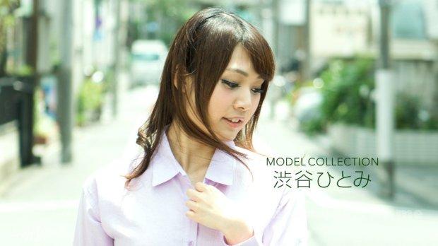 一本道 050218_680 モデルコレクション 渋谷ひとみ