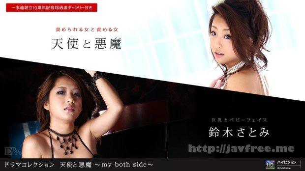 一本道 071611_137 天使と悪魔 〜my both side〜 Vol.3